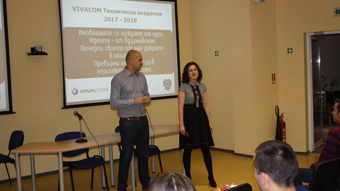 Vivacom Техническа академия