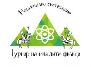 Турнир на младите физици