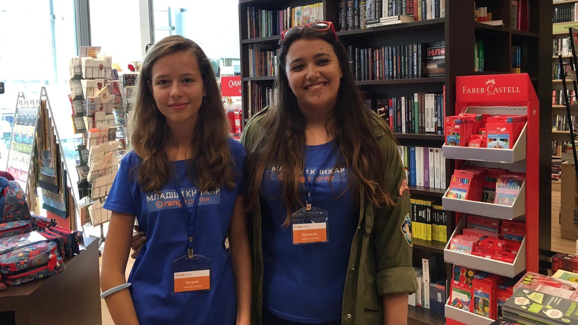 Стани младши книжар в Orange за един ден