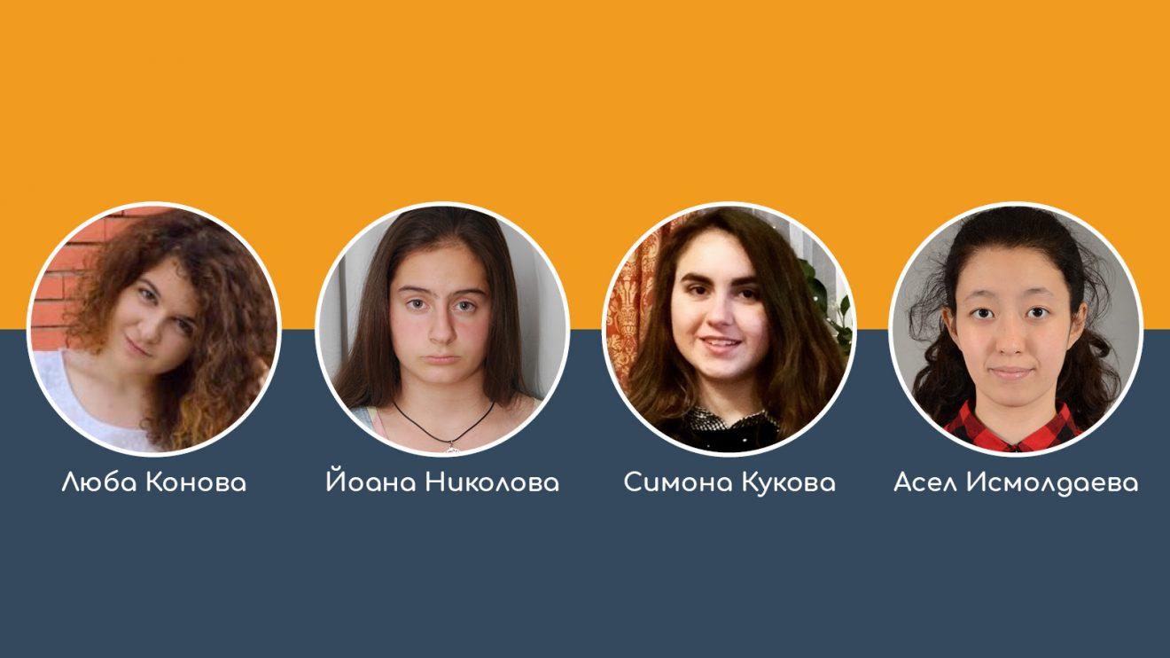 Люба Конова, Йоана Николова, Симона Кукова, Асел Исмолдаева