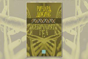 """""""Себичният ген"""" на Ричард Докинс на издателство """"Изток-Запад"""""""