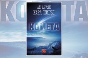 """откъс от книгата от """"Комета"""" на Карл Сейгън и Ан Друян на издателство """"Изток-Запад""""."""