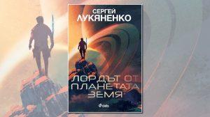 """""""Лордът от планетата Земя"""" от Сергей Лукяненко"""