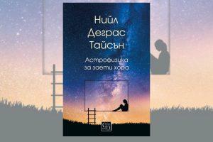 """Нийл Деграс Тайсън """"Астрофизика за заети хора"""" на издателство """"Изток-Запад"""""""