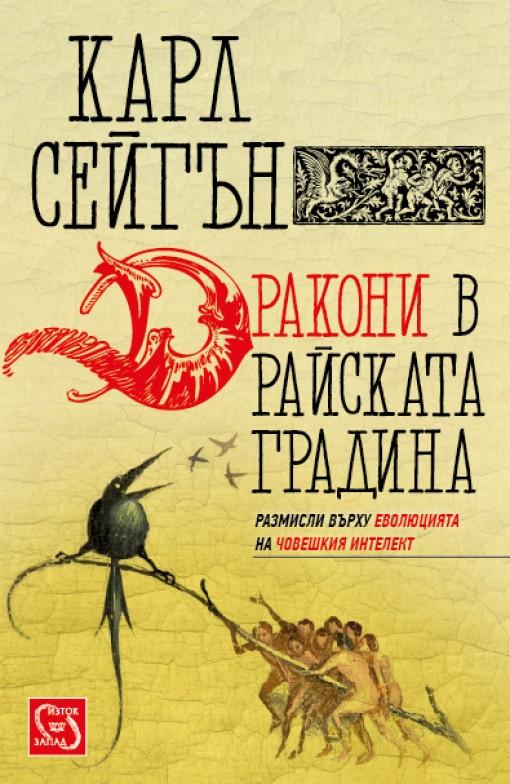 """на Карл Сейгън """"Дракони в райската градина"""" на издателство """"Изток-Запад"""""""