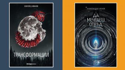 """""""Трансформации"""" и """"Да мечтаеш отвъд"""" – два пъти УРА за новата българска книга!"""