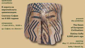 """БАН кани на изложба """"В зората на европейската цивилизация: Слатина-София на 8 000 години"""""""