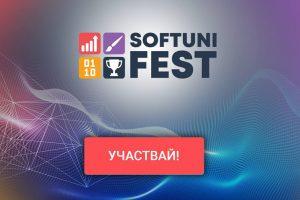 СофтУни организира първия SoftUni Fest за дигитален маркетинг, дизайн и криейтив и програмиране