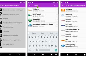 Българско мобилно приложение разкрива безплатните номера скрити зад платения код 0700