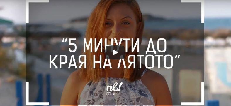 Къси филми с дъх на море на noblink.bg