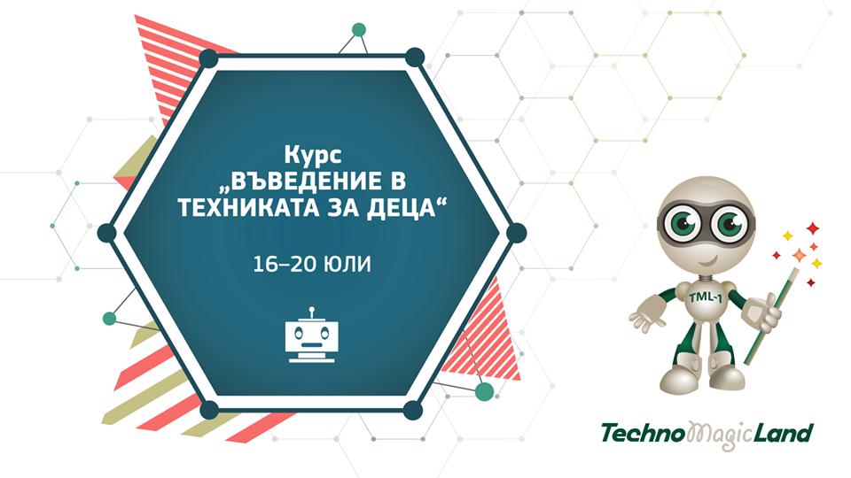 За малките любопитковци TechnoMagicLand прави интензивни технологични курсове