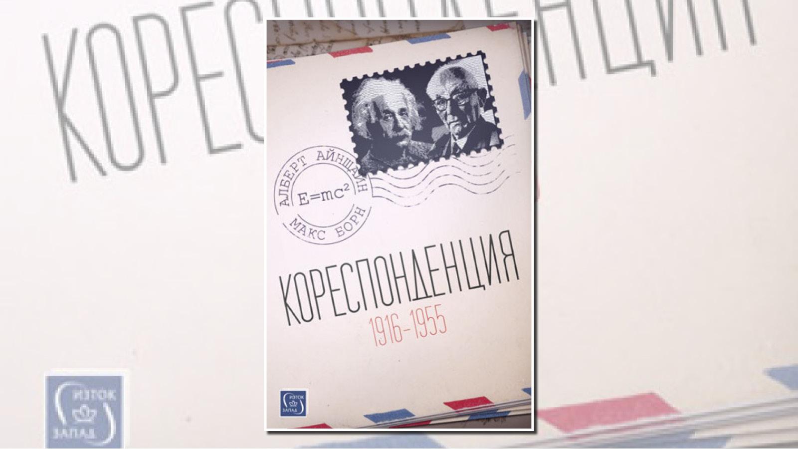 """книга с писма между Алберт Айнщайн и Макс Борн - """"Кореспонденция (1916 - 1955)"""""""