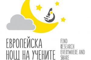 Станете част от Европейска нощ на учените с 4 конкурса за ученици