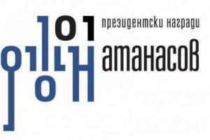 """До 31 август е срокът за кандидатстване в президентския конкурс за Наградата """"Джон Атанасов"""""""