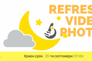 Да направим науката известна с конкурса REFRESH VIDEO, част Европейска нощ на учените