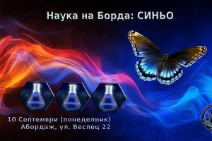 """Химикът Наско Стаменов обявява код """"Синьо"""" със зрелищни експерименти на 10 септември"""