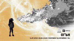 На 14 август Ratio отново прави научно парти на покрива на Музейко с огън и пушен