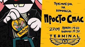 """""""Просто Спас"""" и Стен Дамянов ви канят на дългоухо парти тип запознанство на 27 септември в """"Терминал 1"""""""
