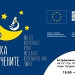 Европейска нощ на учените: Погледнете към звездите в Астрономическата обсерватория на СУ