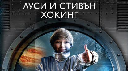 Стивън Хокинг и дъщеря му Луси разказват за спътниците на Юпитер в книга за деца (откъс)