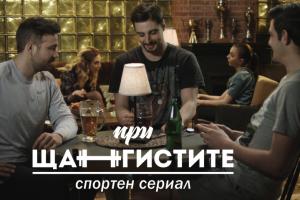 """Вижте първите два епизода на най-новия комедиен български сериал """"При щангистите"""""""
