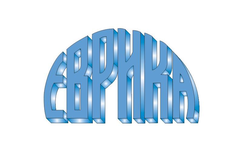 """фондация """"Еврика"""""""