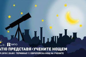 Ratio ни среща с млади учени на 28 септември като част от Европейска нощ на учените