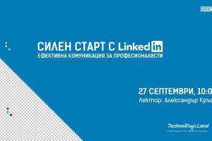 Не пропускайте семинара на Александър Кръстев за силен старт с LinkedIn на 27 септември