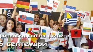 """На 26 септември посетете Европейски ден на езиците 2018 в музей """"Земята и хората"""""""