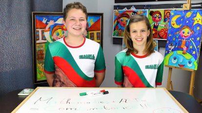 Вижте видеото на Ясен и Демира с което спечелиха първо място от световен математически конкурс