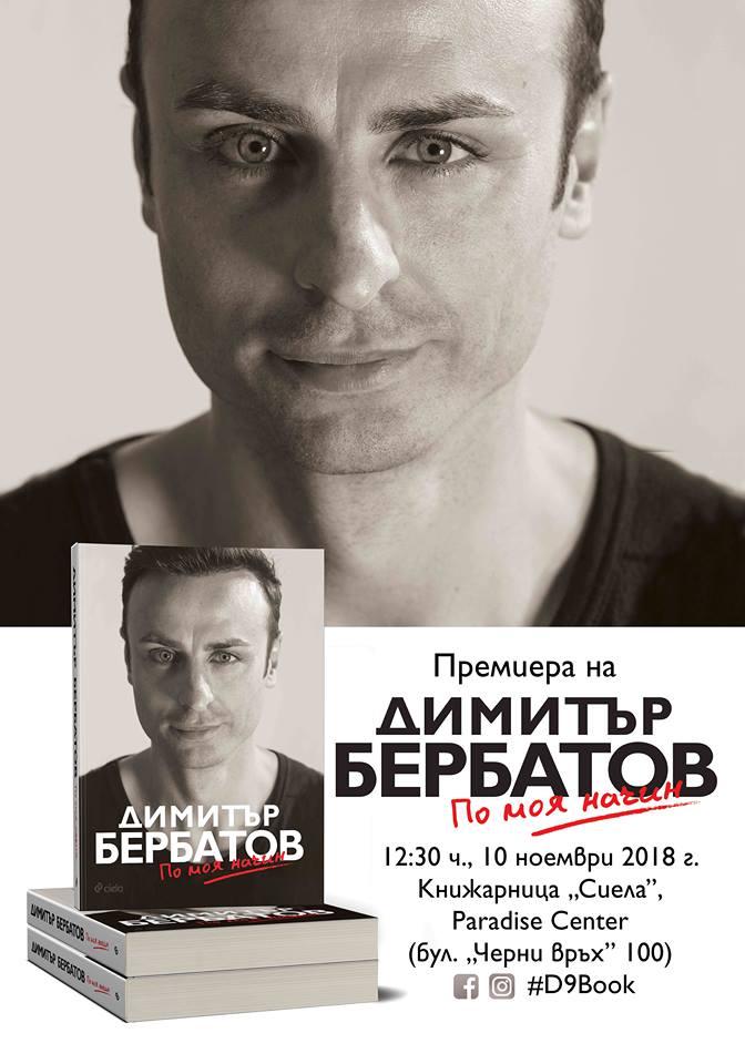 """На 10 ноември излиза официалната автобиография на Димитър Бербатов - """"По моя начин"""""""