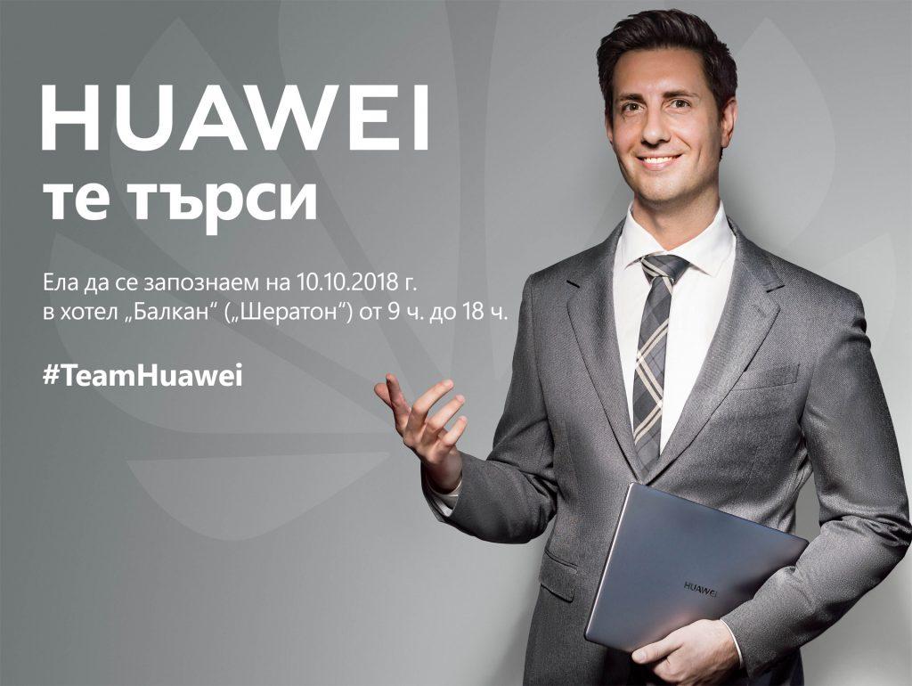 """Huawei търси нови служители в България и кани всички желаещи на 10 октомври в хотел """"Балкан"""""""