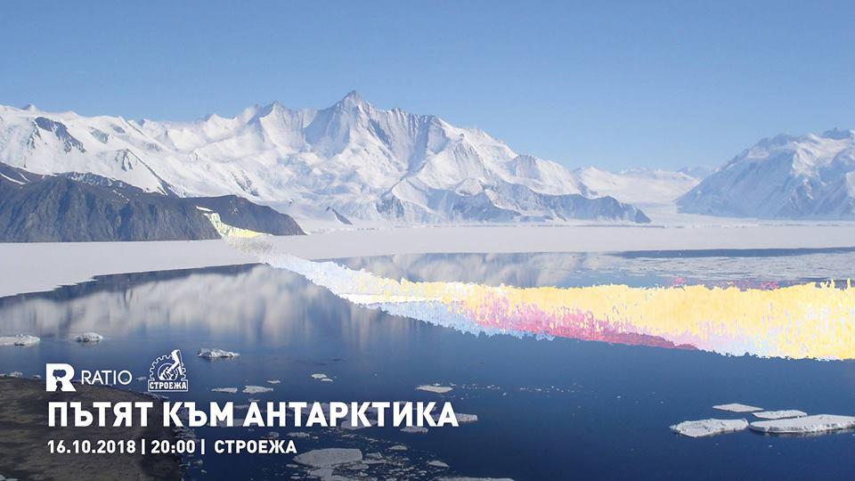 """На 16 октомври Аспарух Камбуров ще ни разходи из Антарктида, за да разберем къде е """"Куцото куче"""""""