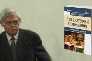 """На 17 октомври е представянето на """"Литературни похождения"""" от Никола Георгиев"""