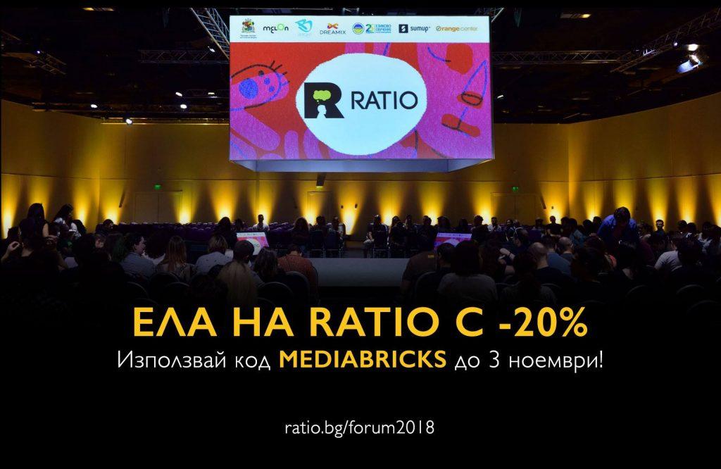 Вземете ударна доза наука с 20% отстъпка от билета форума Ratio есен 2018
