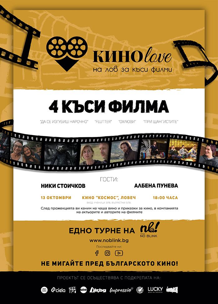 Дълги вечери за къси филми с турнето КИНОlove на noblink.bg