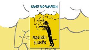 """В нова книга Братя Мормареви разказват """"Еврейски вицове"""" (много смешен откъс)"""