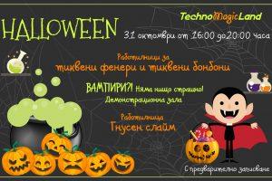 Страшна наука завладява TechnoMagicLand на Хелоуин
