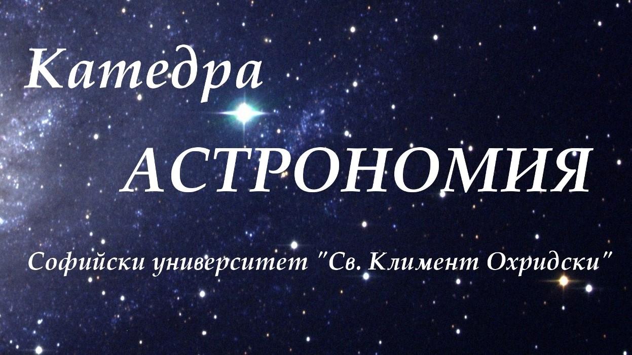 Катедра Астрономия