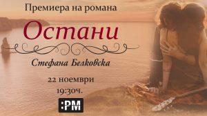 """Третата книга на Стефана Белковска """"Остани"""" с грандиозна премиера на 22 ноември"""