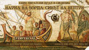 """На 19 ноември Античността превзема """"Абордаж"""" с история за пиратския крал на Сицилия"""
