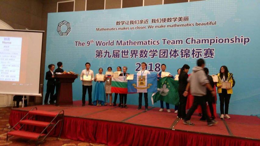 Млади пловдивски математици спечелиха 5 медала от Международно състезание в Пекин