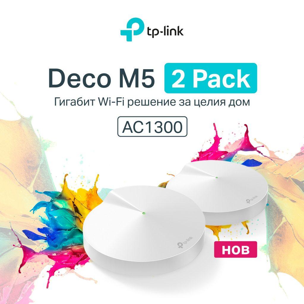 TP-Link пуска в България Deco M5 2 pack - Wi-Fi система за бърза връзка с допълнителни функции
