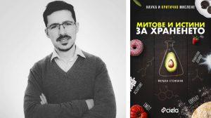 """Йордан Стефанов създал """"Наука и критично мислене"""" написа книга за митовете и истините за храненето"""