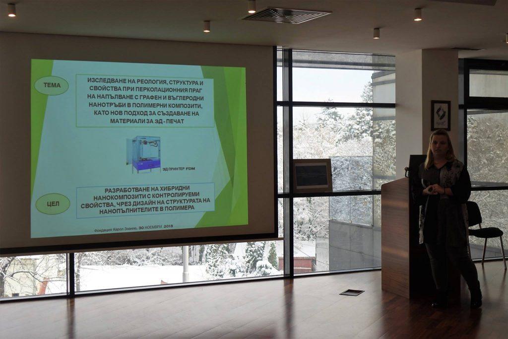 Силен финал на конкурса за докторантска стипендия от 8000 лева на фондация Карол Знание