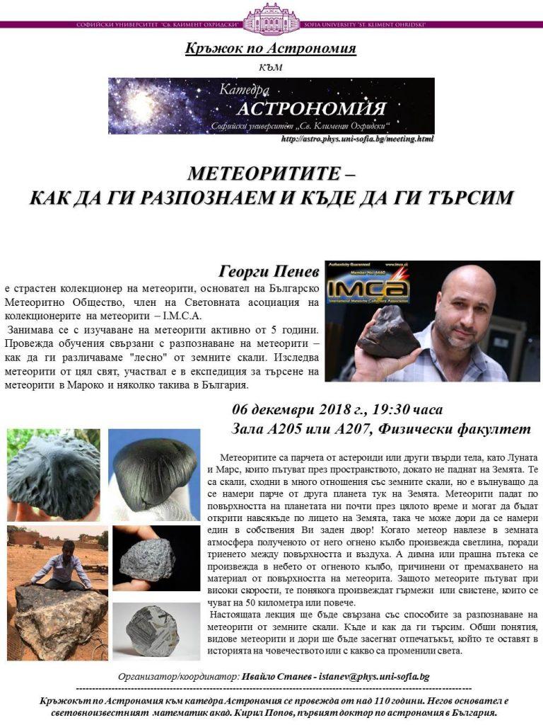 На 6 декември в Кръжока по астрономия Георги Пенев ще ни каже как се търсят метеорити