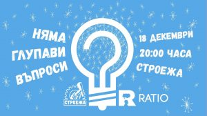 """На 18 декември Ratio представя """"Няма глупави въпроси"""". Публиката пита – науката отговаря"""