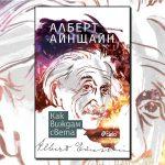 """Откъс от """"Как виждам света"""" на Алберт Айнщайн: Обръщение към студентската среща по разоръжаването"""
