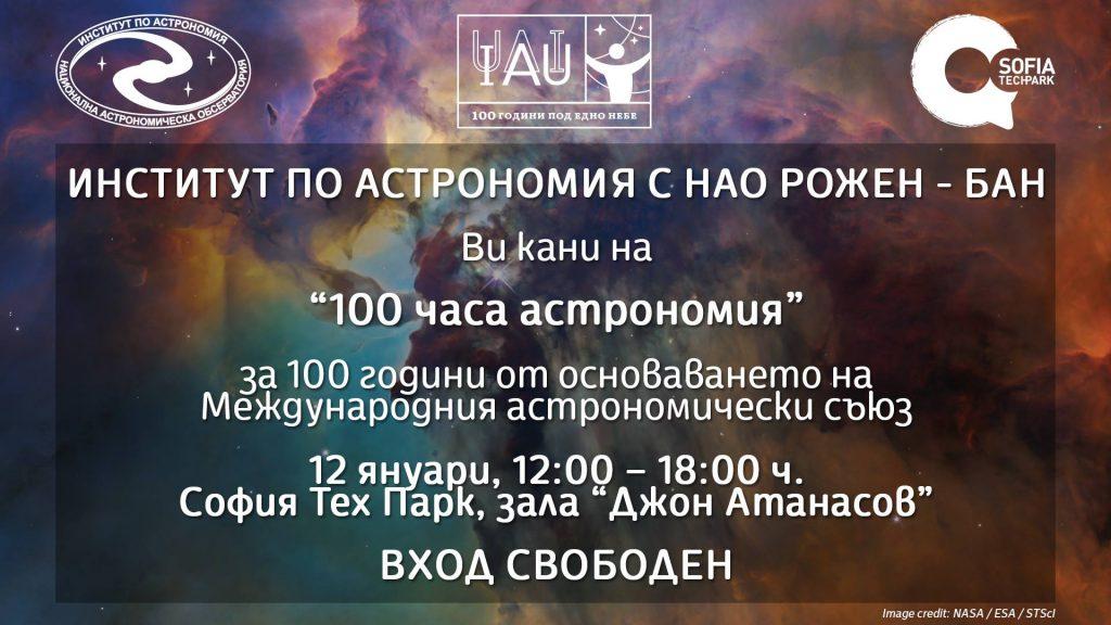 """На 12 януари Институтът по астрономия кани феновете на науката в София Тех Парк за """"100 часа астрономия"""""""