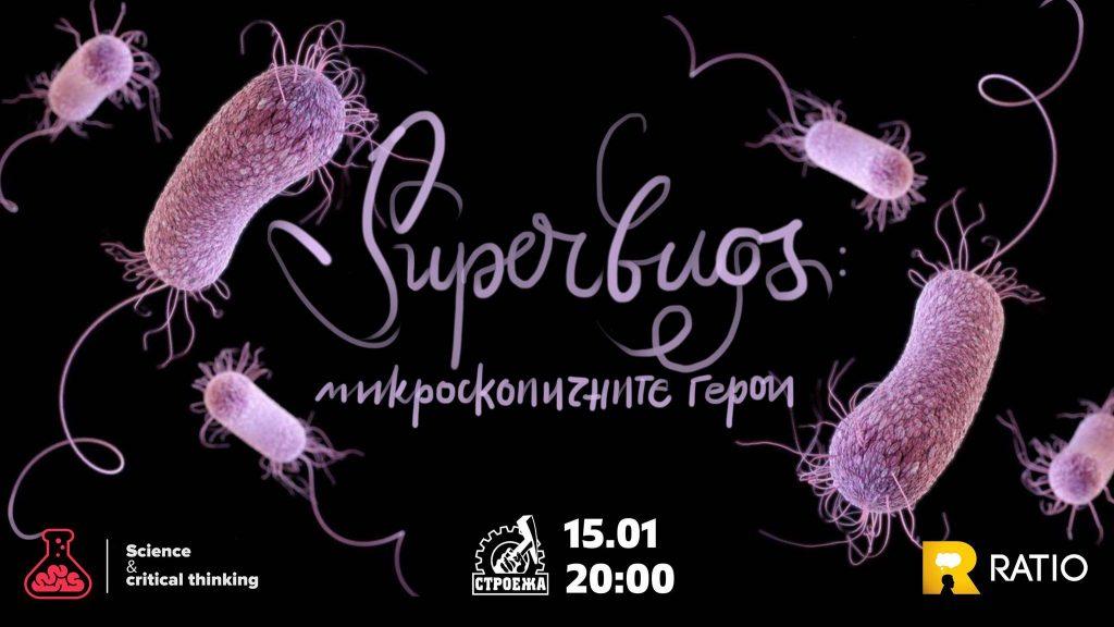 """На 15 януари Ratio представя: Йордан Стефанов в """"Superbugs - микроскопичните герои"""""""